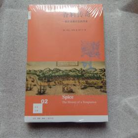 香料传奇(新知文库02):一部由诱惑衍生的历史