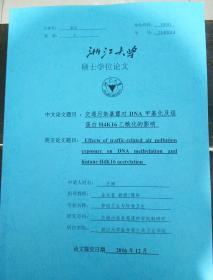 浙江大学硕士学位论文。中文论文题目:交通污染暴露对DNA甲基化及组蛋白H4k16乙酰化的影响