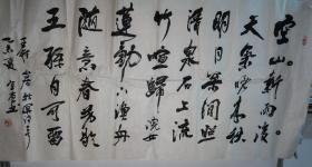【名人字画】砚雕大家、书法家葛宜苍书法横幅软片《王维山居秋瞑诗》135*69CM