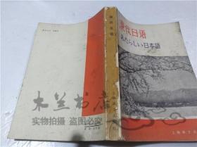 现代日语 (日)吉田弥寿夫 上海译文出版社 1986年3月 大32开平装