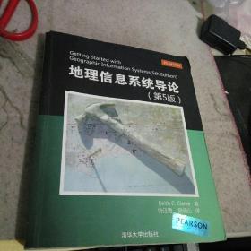 地理信息系统导论(第5版)
