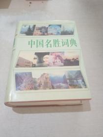 中国名胜词典 第二版