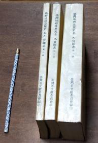 台湾地理及历史 卷九 官师志 (文职表 武职表 文武职列传 )全三册