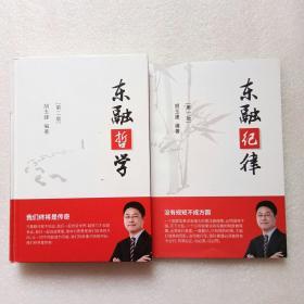 东融哲学(第一版、第二版)2本合售、签名本、看图