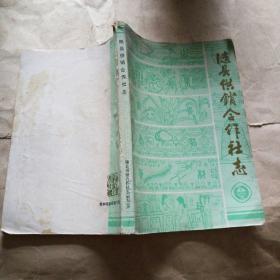 随县供销合作社志(1934-1983)