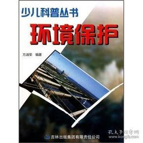 少儿科普丛书:环境保护(双色)