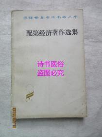 配第经济著作选集——汉译世界学术名著丛书