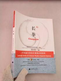 中国武术段位制系列教程:长拳