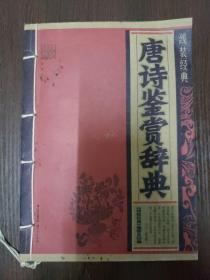 线装经典:唐诗鉴赏辞典