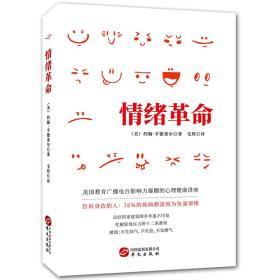 新书--情绪革命