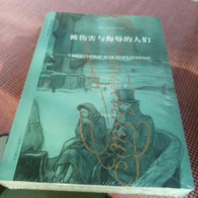陀思妥耶夫斯基文集:被伤害与侮辱的人们