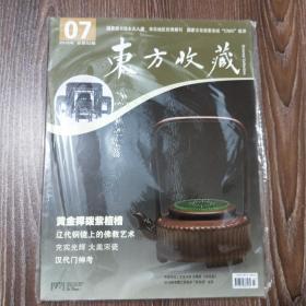 东方收藏 Oriental Collection