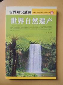 世界自然遗产(世界知识通览)