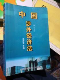 中国涉外经济法(修订版)
