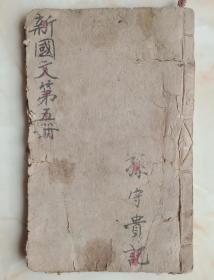 民国老课本----《新国文》----第五册----虒人荣誉珍藏