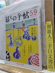 暮しの手帖 59 8-9月号 summer2012 日文原版16开日本杂志 暮しの手帖社出版