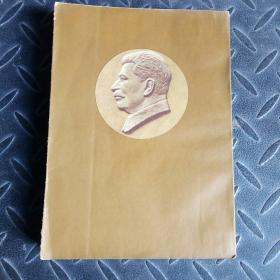 斯大林全集  第二卷。