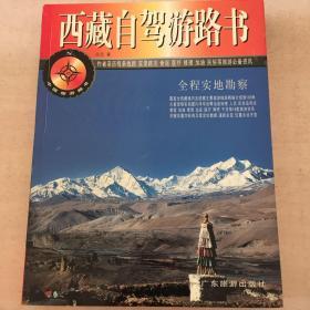中国旅游路书:西藏自驾游路书