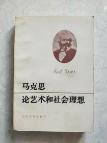 马克思论艺术和社会理想