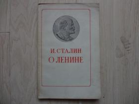 论列宁(俄文版)