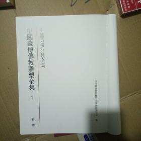 中国藏传佛教雕塑全集(第1卷):彩塑