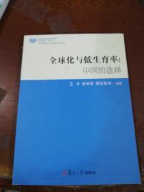 公共管理与公共政策丛书·全球化与低生育率:中国的选择