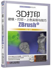 3D打印 建模 打印 上色实现与技巧