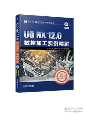 UGNX12.0数控加工实例精解