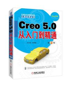 Creo5.0从入门到精通第2版