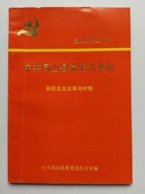 中共凤山县党史大事记(新民主主义革命时期)
