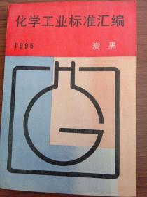 化学工业标准汇编:炭黑(1995)