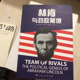 林肯与劲敌幕僚
