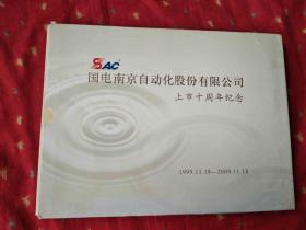 邮票——国电南京自动化股份有限公司上市十周年纪念