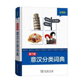 康乃馨 意汉分类词典 彩图版(精装)