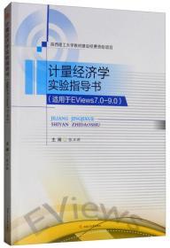 计量经济学实验指导书/张正新