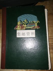 集邮资料【86年-96年,共69期+集邮报纸10份】合售