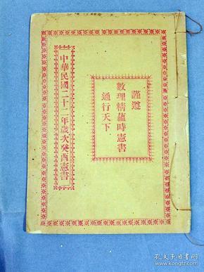 《中国民国二十二年岁次癸酉宪书》线装一册全,谨遵数理精蕴时宪书 通行天下