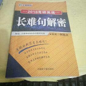 考研英语长难句解密【】
