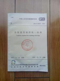 中华人民共和国国家标准 GB/T50001-2001:房屋建筑制图统一标准【带光盘】
