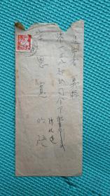 1956年,捌分邮票代信函