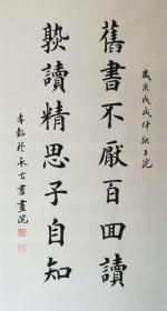 【保真】职业书法家孙治军楷书警句:旧书不厌百回读,熟读精思子自知