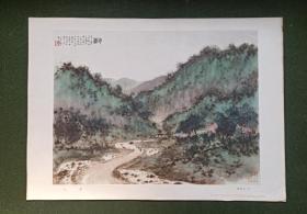 傅抱石山水《九溪》,1964年年画,8开,仅印3000张,包老,保真!品相一流好!