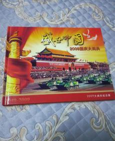 盛世中国2009国庆大阅兵