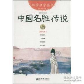 幼学启蒙丛书6:中国名胜传说