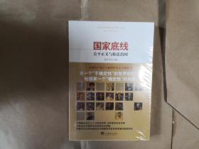 《家底线:公平正义与依法治国》(全一册)