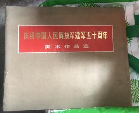 庆祝中国人民解放军建军五十周年美术作品选 S