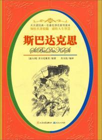 天天读经典·名著名译名家导读本:斯巴达克思