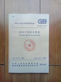 中华人民共和国国家标准 GB50345-2004:屋面工程技术规范