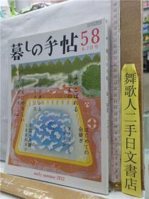 暮しの手帖 58 6-7月号 early summer 2012 日文原版日本杂志 暮しの手帖社出版
