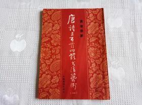 真草隶篆 唐诗三百首四体书法艺术(一)85年1版1印 请看书影及描述!